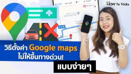 วิธีตั้งค่า Google Maps ไม่ให้ขึ้นทางด่วน!แบบง่ายๆ | How To Tricks EP.62