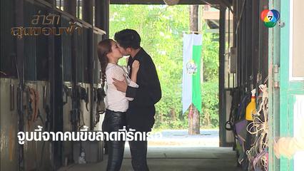 จูบนี้จากคนขี้ขลาดที่รักเธอ | ไฮไลต์ละคร ล่ารักสุดขอบฟ้า EP.12 | Ch7HD