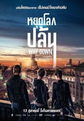 ตัวอย่างหนัง Way Down หยุดโลกปล้น