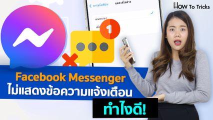 Facebook Messenger ไม่แสดงข้อความแจ้งเตือน ทำไงดี! | How To Tricks EP.64