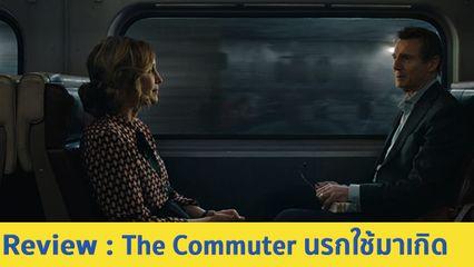 รีวิวหนัง The Commuter นรกใช้มาเกิด (2018) - ลุ้นระทึกบนรถไฟด่วนนรก