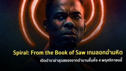 Spiral: From the Book of Saw เกมลอกอำมหิต เปิดตำราฆ่าสุดสยองจากตำนานขึ้นหิ้ง 4 พฤศจิกายนนี้