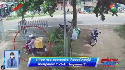 เตือนใจอย่าประมาท แค่ขี่รถ จยย.ออกจากบ้าน ก็เกิดอุบัติเหตุได้ ถูกชนล้มกลางถนน