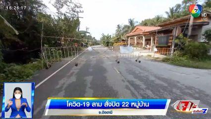 ปัตตานีติดเชื้อโควิด-19 รายใหม่เพิ่มสูงไม่หยุด สั่งปิดหมู่บ้าน 22 แห่ง อ.สายบุรี