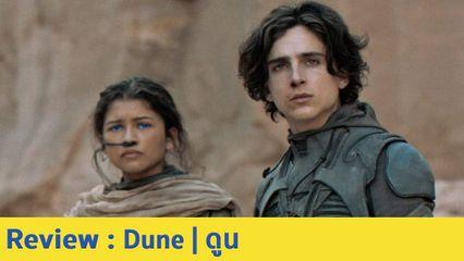 รีวิวหนัง Dune ดูน - CGI โหดๆ ไซไฟสุดอลัง ปูทางไปมันต่อในภาค 2
