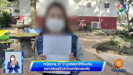 หญิงอายุ 27 ปี ถูกหลอกให้โอนเงิน แลกปล่อยตัวนักโทษคดียาเสพติด