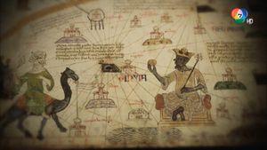 สารคดี เปิดบันทึกแผนที่โลก MEMORIES OF THE MAP ตอน 1