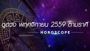 ดูดวง เดือนพฤศจิกายน 2559 ตามราศี