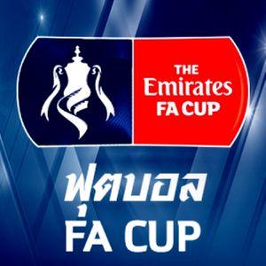ฟุตบอล FA CUP 2017/2018