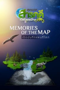 Memories of the Map