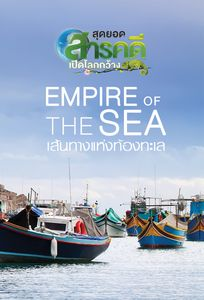 Empire of the Sea