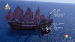 สารคดี เส้นทางแห่งท้องทะเล EMPIRE OF THE SEA ตอน 1