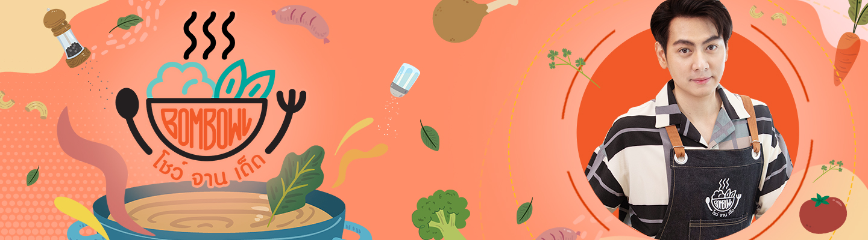 รายการทำอาหาร Bom Bowl โชว์จานเด็ด ทำเมนูอาหารง่ายๆ บอม พงศกร โตสุวรรณ