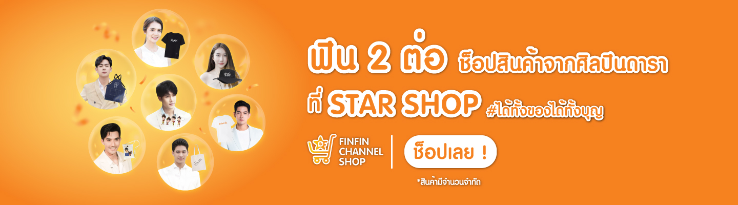 FINFIN Channel Shop