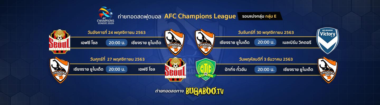 ตารางถ่ายทอดสด AFC Champions League รอบแบ่งกลุ่ม กลุ่ม E