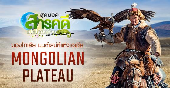 ดูสารคดี Mongolian Plateau มองโกเลีย มนต์เสน่ห์แห่งเอเชีย
