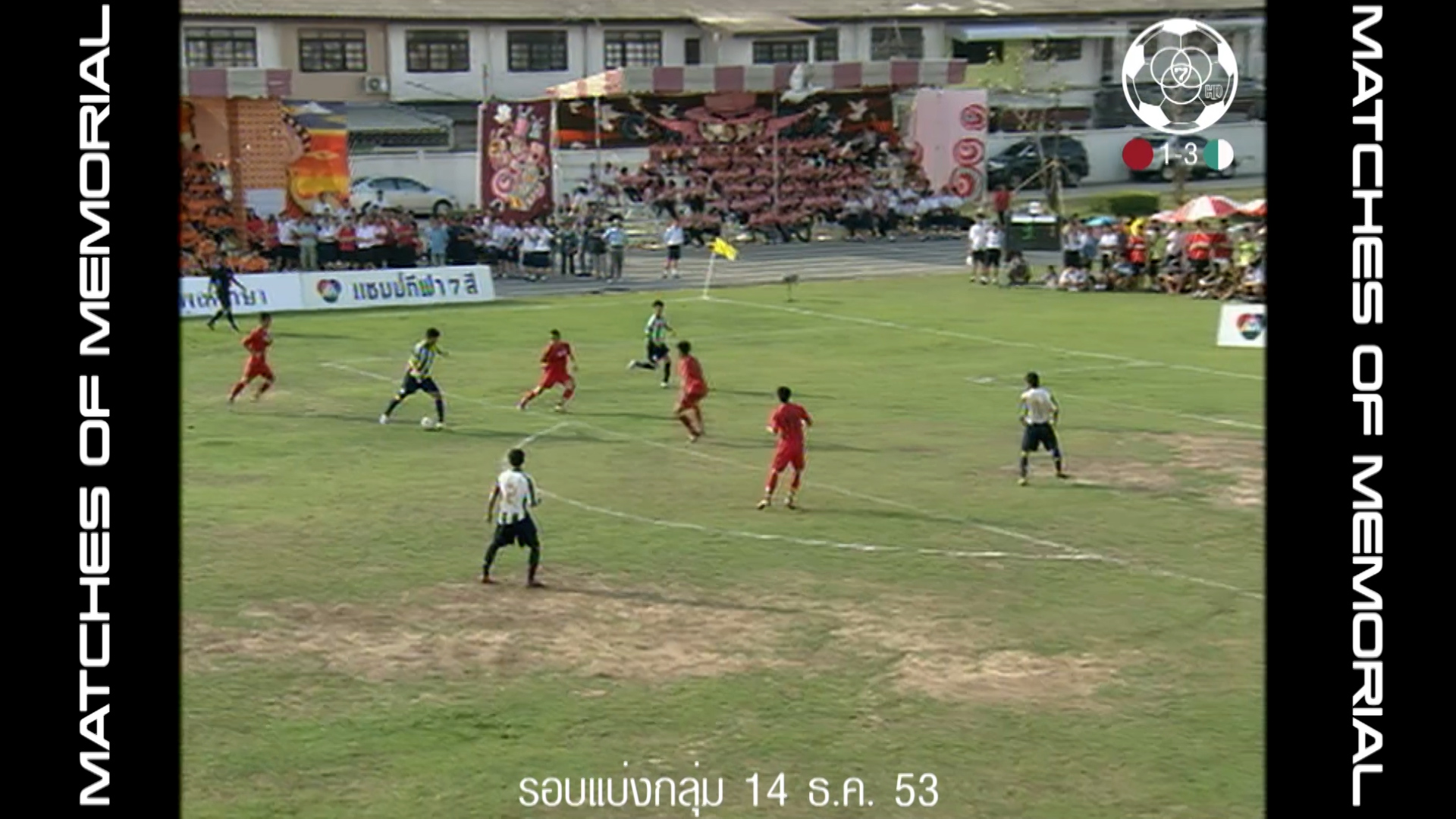 Matches of Memorial : EP.45 แมตช์แห่งความทรงจำ ฟุตบอลนักเรียน 7 คน ที่สนุกที่สุด