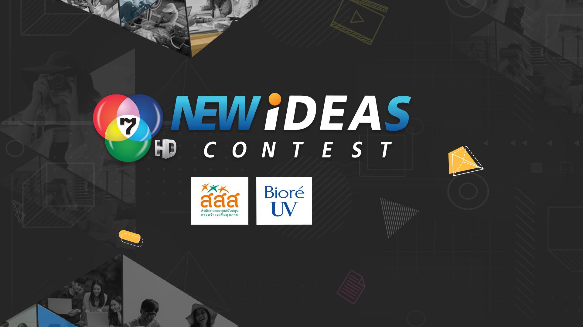 ชมผลงานผู้เข้าประกวดโครงการ 7HD NEW IDEAS CONTEST