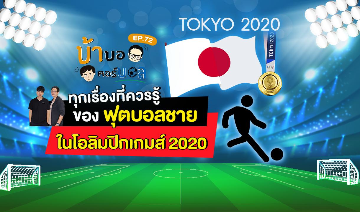 บ้าบอคอร์บอล EP.72 ทุกเรื่องที่ควรรู้ ของฟุตบอลชาย ในโอลิมปิกเกมส์ 2020