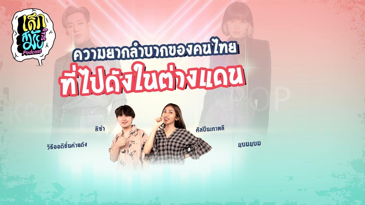 เด็กสมัยนี้ EP.23 ความยากของคนไทยที่ไปเป็นศิลปินเกาหลี