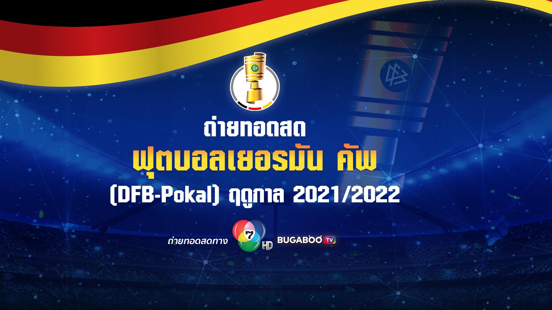 ถ่ายทอดสดฟุตบอลเยอรมันคัพ ฤดูกาล 2021/2022