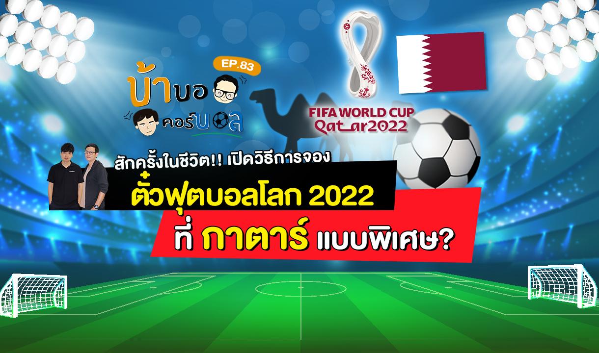 บ้าบอคอร์บอล EP.83 เปิดวิธีการจองตั๋วฟุตบอลโลก 2022 ที่กาตาร์ แบบพิเศษ?