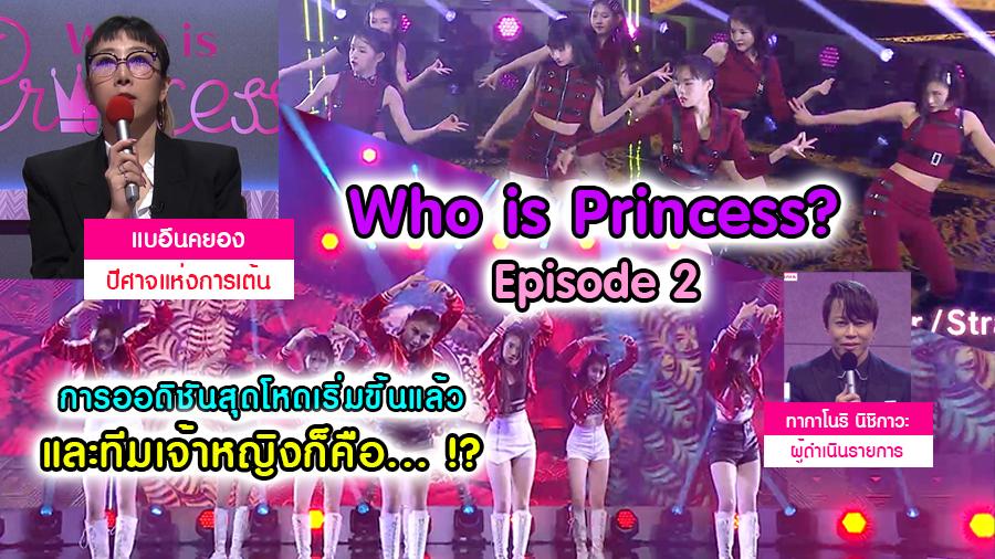 Who is Princess? EP.2 ในที่สุด...การออดิชันสุดโหดก็ได้เริ่มขึ้น