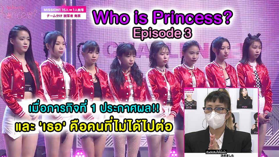 Who is Princess? EP.3 เมื่อ 'เธอ' คือคนที่ไม่ได้ไปต่อ