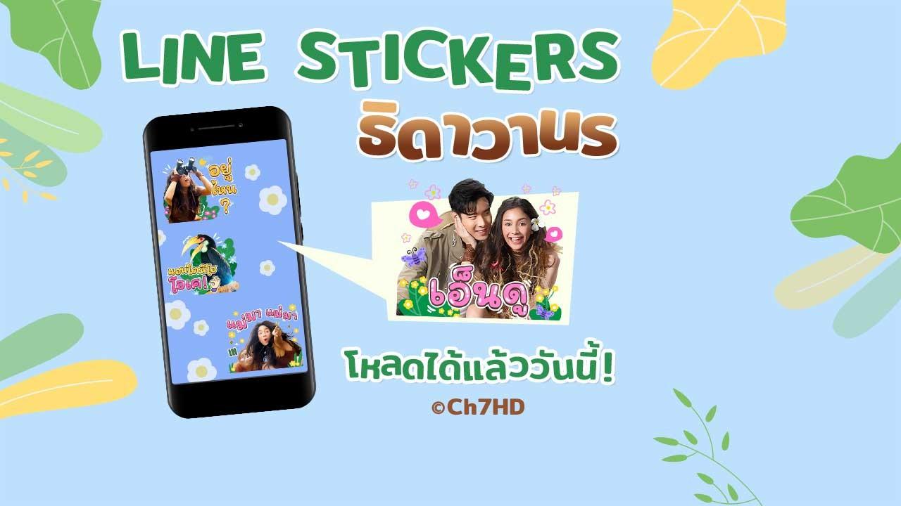 LINE Sticker ละครธิดาวานร