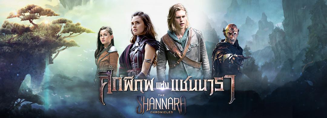 ศึกพิภพแห่งแชนนารา The Shannara Chronicles
